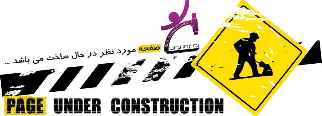 UnderConstruction  بيوشيمي UnderConstruction 1030x372